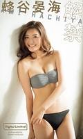 【デジタル限定】蜂谷晏海写真集「解禁」