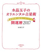 水晶玉子のオリエンタル占星術 幸運を呼ぶ365日メッセージつき 開運暦 2017