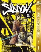 SIDOOH―士道―【期間限定無料】 1