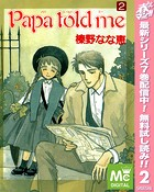 Papa told me【期間限定無料】 2