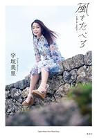宇垣美里 ファーストフォトエッセイ「風をたべる」
