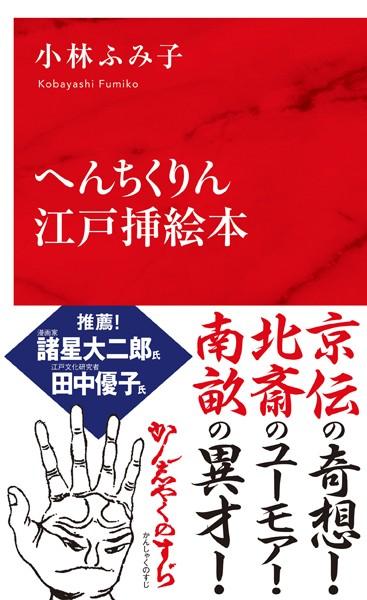 へんちくりん江戸挿絵本(インターナショナル新書)
