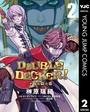 DOUBLE DECKER!ダグ&キリル 2