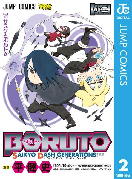 BORUTO-ボルト- SAIKYO DASH GENERATIONS 2