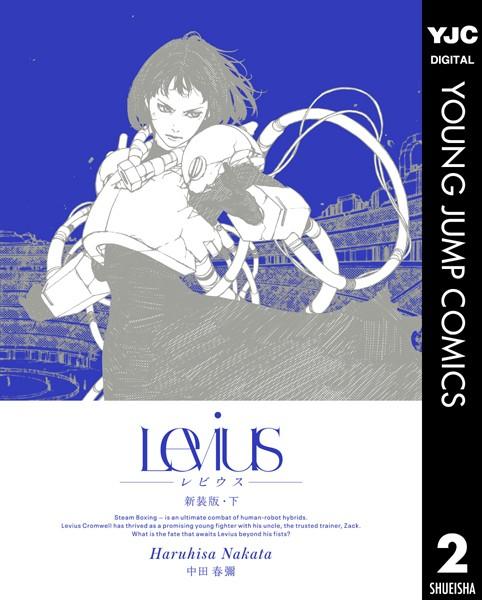 Levius 新装版 下