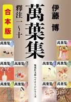 【合本版】萬葉集釋注(集英社文庫版一〜十)