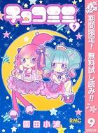 チョコミミ【期間限定無料】 9