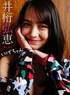 【デジタル限定】井桁弘恵写真集「いげちゃん」