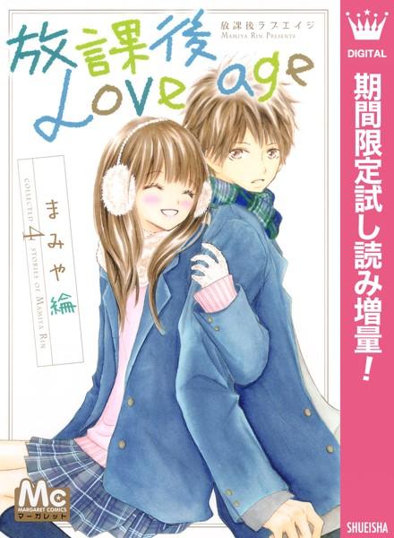 放課後Love age【期間限定試し読み増量】