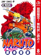 NARUTO―ナルト― カラー版【期間限定無料】 8