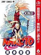 NARUTO―ナルト― カラー版【期間限定無料】 6