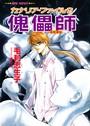 カナリア・ファイル 2 傀儡師(スーパーファンタジー文庫)