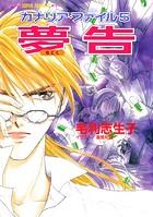 カナリア・ファイル 5 夢告(スーパーファンタジー文庫)
