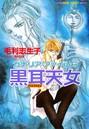 カナリア・ファイル 6 黒耳天女(スーパーファンタジー文庫)