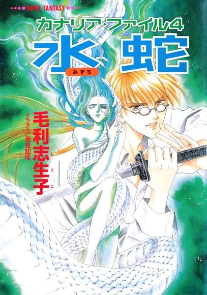 カナリア・ファイル 4 水蛇(スーパーファンタジー文庫)