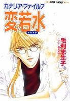 カナリア・ファイル 7 変若水(スーパーファンタジー文庫)