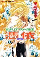 カナリア・ファイル 8 憑依(スーパーファンタジー文庫)