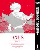 Levius 新装版【期間限定試し読み増量】