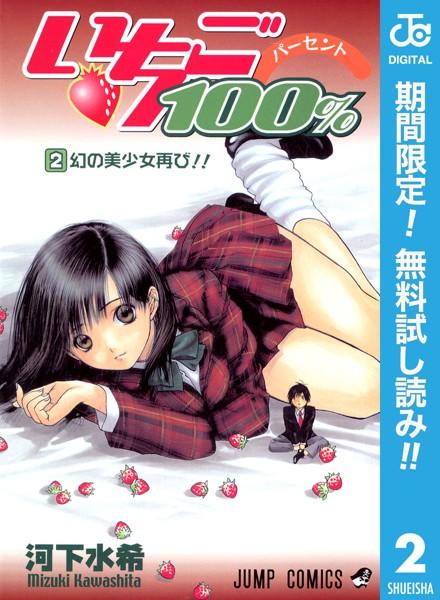 いちご100% モノクロ版【期間限定無料】