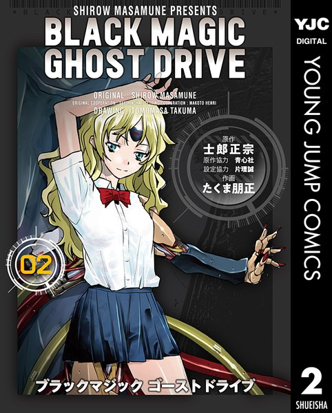 BLACK MAGIC GHOST DRIVE 2
