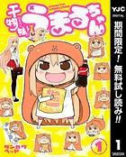 干物妹!うまるちゃん【期間限定無料】