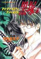 カナリア・ファイル 黒塚 (前)(スーパーファンタジー文庫)
