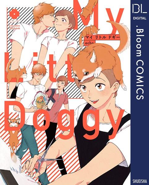【ホームドラマ・同居 BL漫画】マイリトルドギー