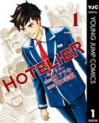 HOTELIER―ホテリエ―