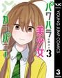 パワハラ美少女カンパニー 3