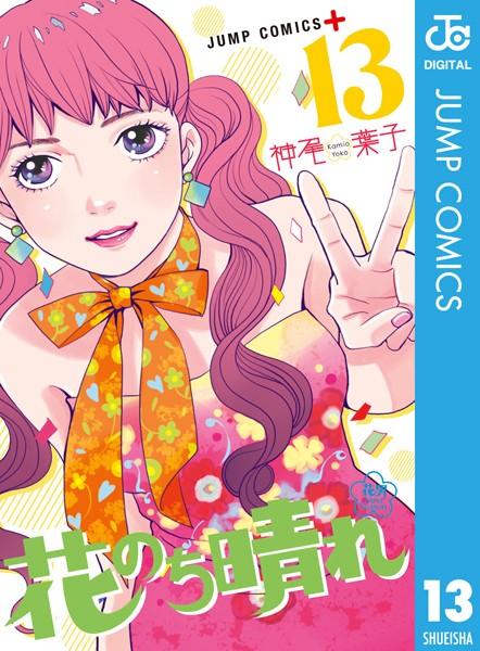 花のち晴れ〜花男 Next Season〜 13
