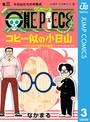 ONE PIECE コビー似の小日山 〜ウリふたつなぎの大秘宝〜 3