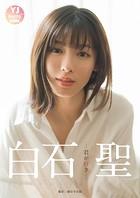 白石聖写真集「君が好き」【デジタル限定 YJ PHOTO BOOK】