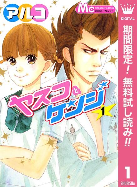 ヤスコとケンジ【期間限定無料】