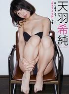 【デジタル限定】天羽希純写真集「はじめまして'あまう きすみ'です」