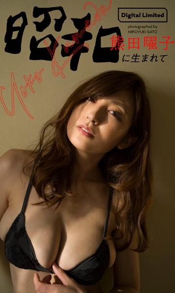 【デジタル限定】熊田曜子写真集「昭和に生まれて」