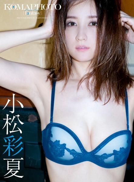 【デジタル限定】小松彩夏写真集「KOMAPHOTO[fantasy]」