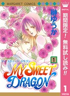 MY SWEET DRAGON【期間限定無料】 1
