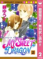 MY SWEET DRAGON【期間限定無料】 2