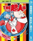 『キン肉マン』スペシャルスピンオフ THE超人様【期間限定無料】
