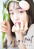横田真悠スタイルブック「#まゆうだけ」