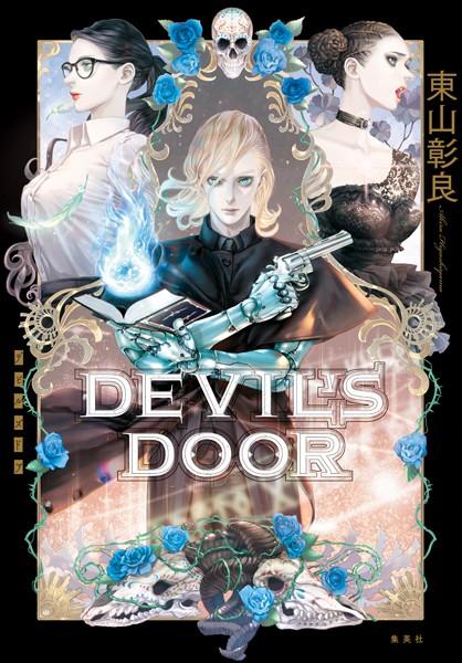 DEVIL'S DOOR