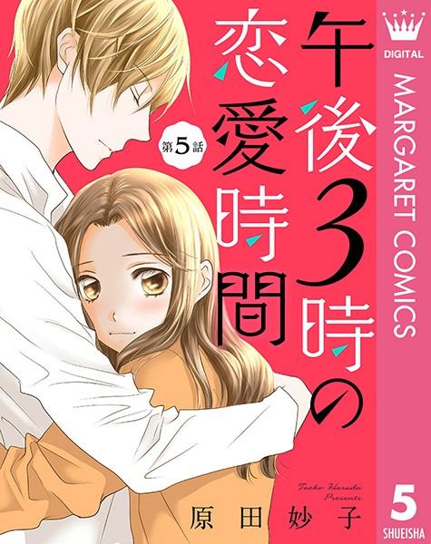 午後3時の恋愛時間 5【単話売】