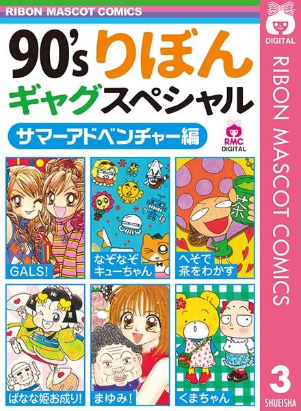 90'sりぼんギャグスペシャル 3 サマーアドベンチャー編