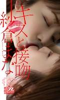 SODstar 紗倉まな写真集「キスと接吻」