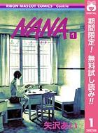 NANA―ナナ―【期間限定無料】