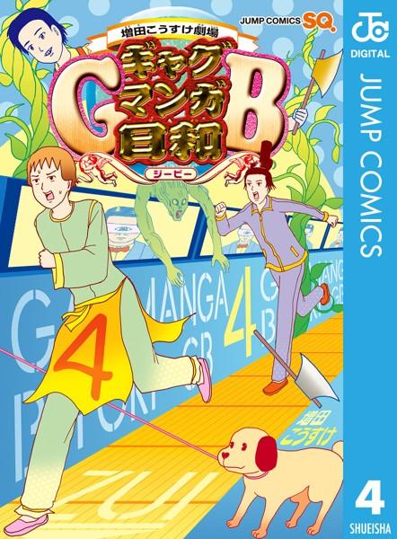 増田こうすけ劇場 ギャグマンガ日和GB 4