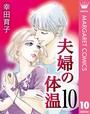 夫婦の体温 10