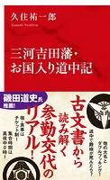 三河吉田藩・お国入り道中記(インターナショナル新書)