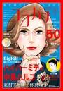 ココハナ 2019年8月号 電子版