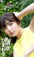 【微熱少女デジタル写真集】 vol.01 清水ひまわり